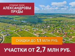 Коттеджный поселок «Александровы пруды» Новая Москва! Участки без подряда